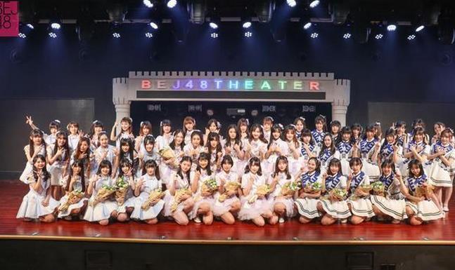 BEJ48举办成军一周年发布会 三期生正式启动招募