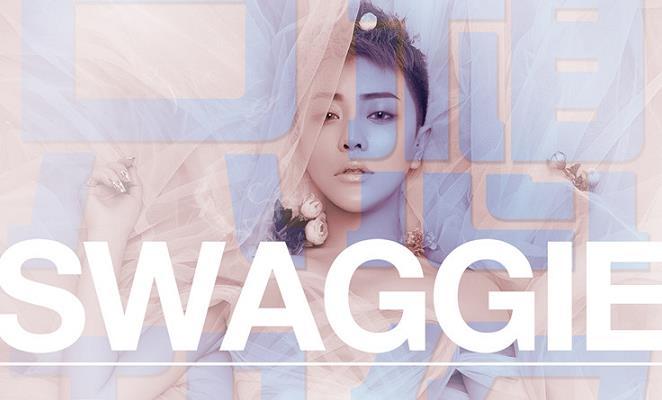 Swaggie杨舒涵有个恋爱《只想和你》谈 首发电音单曲直戳少女心