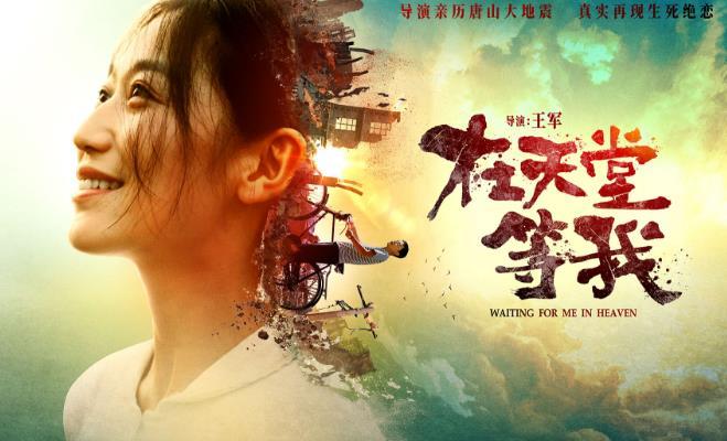 王军导演《在天堂等我》发布终极海报 地震催泪诀别化为永恒之恋