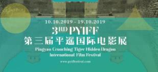 三大电影节负责人齐聚2019平遥国际电影展