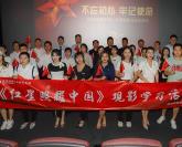 电影《红星照耀中国》上映 见证精神高地风骨传承