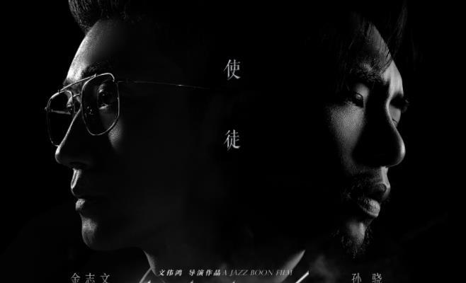 孙骁金志文联袂献唱!《使徒行者2》推广曲《使徒》正式上线