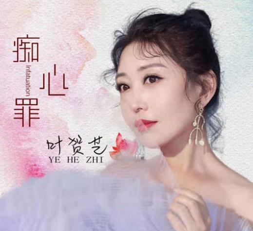 叶贺芝携新歌《痴心罪》 首发引共鸣