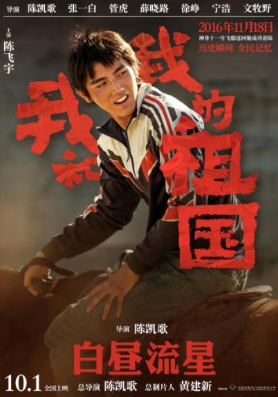 《我和我的祖国》热映好评不断  陈飞宇演技突破表现亮眼