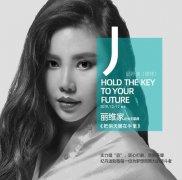 丽维家牵手实力唱将纪丹迪(敏佳)发布企业主题曲