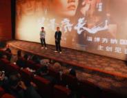 电影《荞麦疯长》淄博路演 导演讲述电影拍摄趣事
