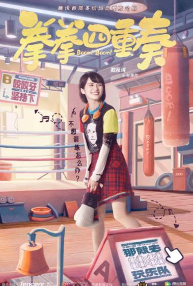 互动剧《拳拳四重奏》曝人物海报 打造新奇又心动的恋爱体验