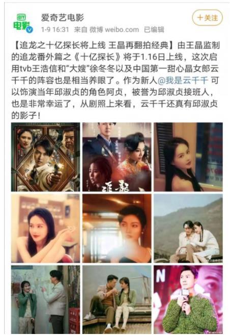 王晶新电影十亿探长,网友热议邱淑贞云千千相似度