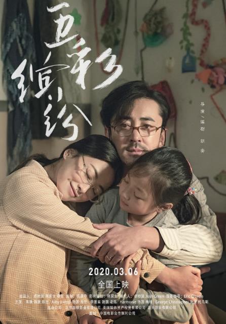 电影《五彩缤纷》定档3月6日,朱珠领衔演绎反差人生