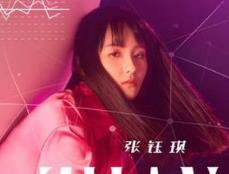 张钰琪携首张原创EP《ZHANG》登场 创作唱功双在线