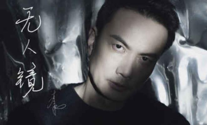 李泉新歌《无人镜》 声音跨越二十载桑荫不徙情怀不衰
