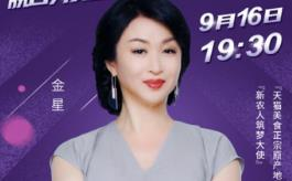 """金星直播首秀化身史上最""""较真""""带货官"""