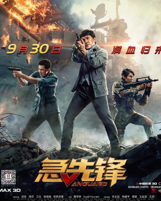 电影《急先锋》国庆档冲锋在前 唐季礼助推中国电影走向国际