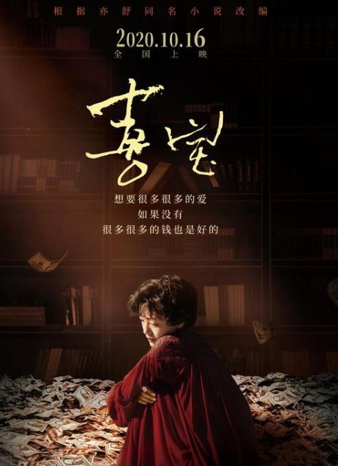 电影《喜宝》曝同名推广曲MV 郭采洁动情演绎频落泪