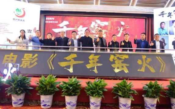 吉安县首部电影《千年窑火》新闻发布会成功举办