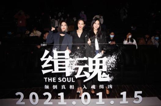 张钧甯亮相电影《缉魂》首映 揭秘电影背后拍摄故事