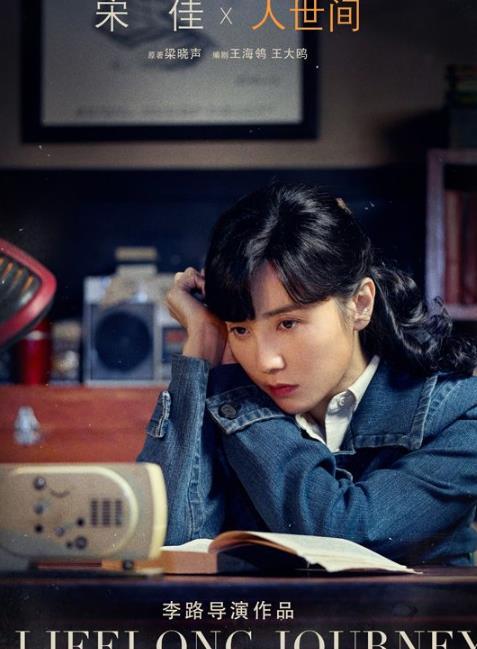 电视剧《人世间》官宣阵容 宋佳倾情演绎叛逆浪漫女青年