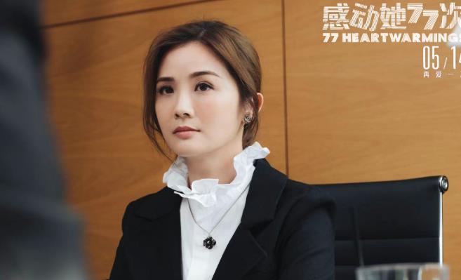 """《感动她77次》曝""""满分恋人""""特辑 阿sa身陷爱情选择题"""