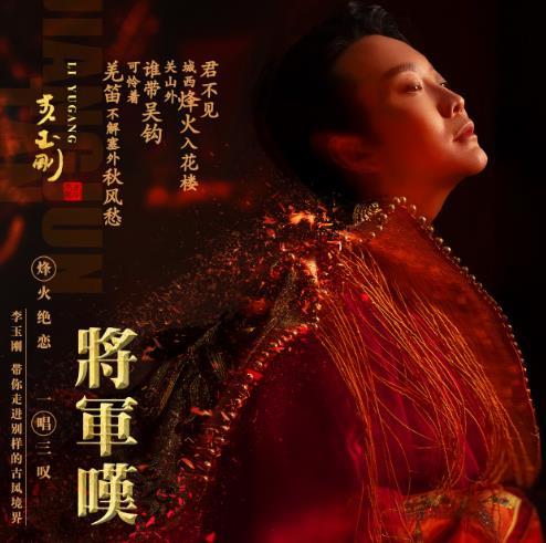 李玉刚国风新作《将军叹》全网上线 跨时空演绎烽火绝恋