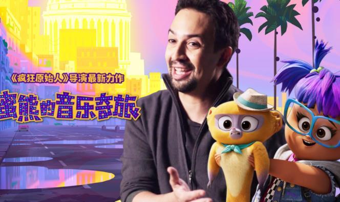 冲奥动画《蜜熊的音乐奇旅》曝音乐特辑 百老汇全才十年打磨金曲