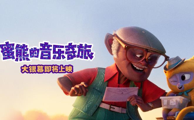 下半年最值得期待的好莱坞合家欢动画 《蜜熊的音乐奇旅》全球热赞